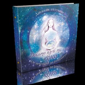 Докато Аз и Ти сме Едно: дневник-пътуване от зачатието до раждането