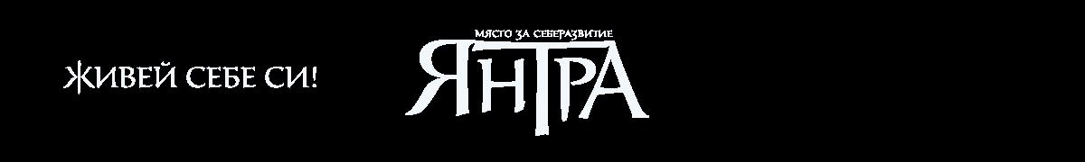 Йога Студио Янтра